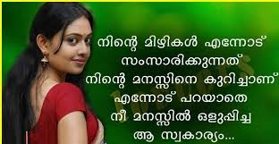 Feeling Foolish Malayalam Quotes