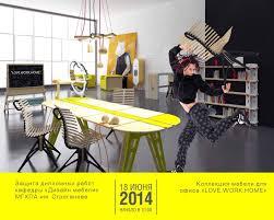 ru Защиты и просмотры Защиты Кафедра Дизайн  Кафедра мебели в Строгановке в этом году приятно поразила резко выросшим уровнем как проектов так и прототипов большинство из которых были вполне рабочими