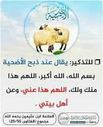 🌺🌺 وعن الشيخ ابن عثيمين رحمه... - التوحيد حق الله على العبيد