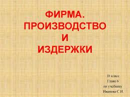 Производство и издержки реферат скачать Г 68 66% Согласно Налоговому кодексу РФ расходами признаются обоснованные и документально подтвержденные затраты осуществленные понесенные