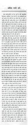 essay on non violence essay on nonviolence in hindi essay on essay on non violence in hindi