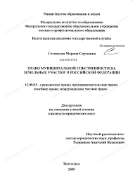 Диссертация на тему Право муниципальной собственности на  Диссертация и автореферат на тему Право муниципальной собственности на земельные участки в Российской Федерации