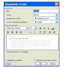 Реферат Технология создания редактирование и форматирование  Технология создания редактирование и форматирование текстового документа в ms word