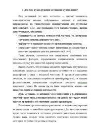 Контрольная работа по Психологии управления Вариант  Контрольная работа по Психологии управления Вариант 4 05 04 11