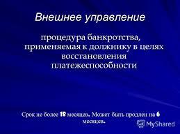 Презентация на тему Тема Несостоятельность банкротство  20 Внешнее управление процедура банкротства