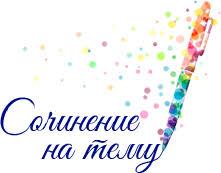 Свободное сочинение рассуждение на тему Мой Пушкин класс  Ваш сайт