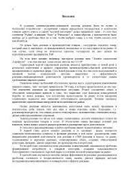 Реферат на тему Основы рекламной деятельности docsity Банк  Реферат на тему Основы рекламной деятельности