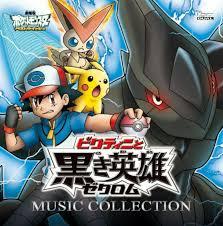Pokemon Music CD Movie Black-Victini and Reshiram and White-Victini and  Zekrom for sale online