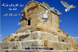 Image result for کورش زعیم پاسارگاد