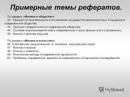 Презентация на тему Защита реферата как форма итоговой  14 Примерные темы рефератов