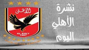 نشرة الأهلي اليوم!! - YouTube