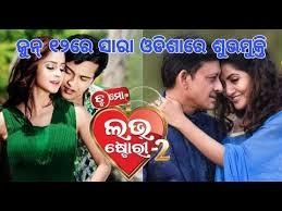 tu mo love story 2 new odia film