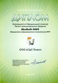 Сертификаты лицензии награды Диплом Участник Пятого Международного форума medsoft 2009 nbsp quot Медицинские информационные технологии quot