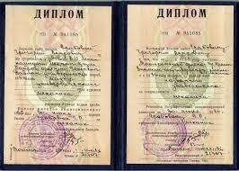 Диплом об окончании Ташкентского Государственного университета им  19860701 Диплом об окончании Ташкентского Государственно