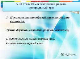 Презентация на тему Как образуются наречия УМК Начальная  13 viii этап Самостоятельная работа контрольный срез