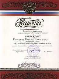 День сегодняшний ученик вчерашнего Мои ученики моя гордость  Гончарова Наталья 9 Б класс победитель Всероссийского конкурса КИТ на территории Кемеровской области сертификат