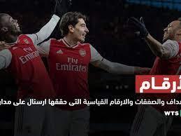 بالارقام: ابرز اهداف وصفقات ارسنال - Arsenal القياسية - واتس كورة
