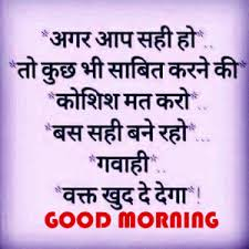 Good Morning Quotes Hindi Images Best Of 24 Good Morning Inspirational Quotes With Images In Hindi