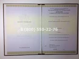 Купить диплом о профессиональной подготовке нового образца в  diplom o professionalnoy perepodgotovke 2016 1