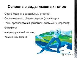 Презентация на тему Зимние виды спорта Лыжные гонки Бурак  3 Основные виды лыжных гонок Соревнования с