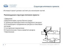 Интернет маркетинг Методические указания Контрольная работа   Структура итогового проекта