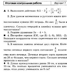 Итоговая контрольная работа по математике за курс класса   Итоговая контрольная работа по математике за курс 6 класса