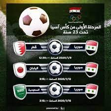 مواعيد مباريات المنتخب الأولمبي السوري للمرحلة الأولى من كأس آسيا تحت 23  سنة     اللجنة الأولمبية السورية