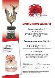Награды дипломы сертификаты компании Фаберлик Фаберлик Юг Диплом beauty cafe Фаберлик
