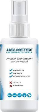 <b>Нейтрализатор запаха Helmetex</b> для спортивной экипировки ...