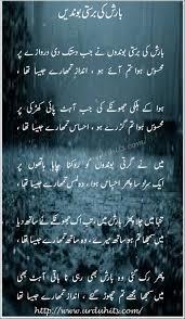 Barish Ki Barasti Boond Urdu Stuff Urdu Poetry Romantic Love