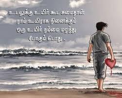 261 feeling kavithai image tamil for husband wife photos