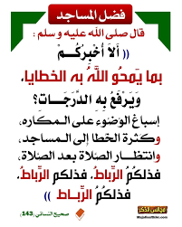فضل الصلاة - Samsung Members
