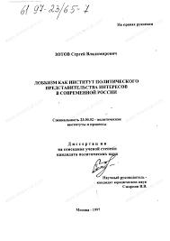 Диссертация на тему Лоббизм как институт политического  Диссертация и автореферат на тему Лоббизм как институт политического представительства интересов в современной России