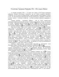 Государство в условиях глобализации реферат по геополитике скачать  Реформы Хрущева в 50 60е года реферат по истории скачать бесплатно война Хрущев политика холодная