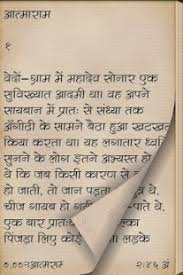 munshi premchand in hindi android apps on google play munshi premchand in hindi screenshot thumbnail