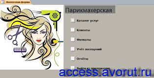 Скачать базу данных access Парикмахерская Базы данных access  Главная кнопочная форма готовой базы данных access Парикмахерская