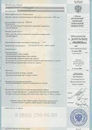 Купить диплом с по годов о высшем образовании в Москве  Пример заполненного приложения к диплому 1 1997 2003 года