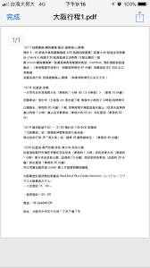 行程請益大阪嵐山奈良五天四夜 旅遊板 Dcard