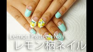 Lemon Pattern Nail Summer Nail Youtube