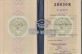 Купить диплом с ГОЗНАКом diplomy web Диплом вуза СССР 1970 1996 гг