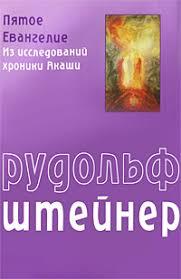<b>Штайнер</b> Рудольф - Пятое <b>Евангелие</b>, скачать бесплатно книгу в ...