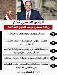 """القاهرة 24 on Twitter: """"🔴 «يجب أن يتوقف بيعه بـ5 قروش».. #السيسي يُعلن زيادة  سعر رغيف الخبز المُدعم https://t.co/vuKkcprc8Y"""" / Twitter"""