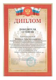 Поздравляем победителей олимпиады ГБПОУ МО Московский областной  page1 page1