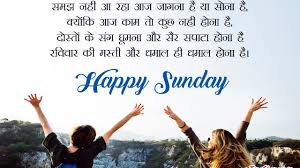 Good Morning Happy Sunday Images In Hindi शभ रववर