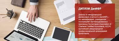 Диплом по международной финансовой отчетности ДипИФР  Диплом по международной финансовой отчетности ДипИФР это квалификация учрежденная Ассоциацией сертифицированных присяжных бухгалтеров association of