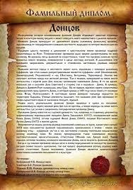 Фамильные свадебные дипломы Свадебное агенство Счастливы вместе  Фамильный диплом Древний свиток №2 формат 21 30 А4