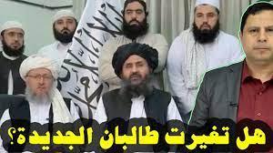 هل تغيرت طالبان الجديدة؟ - YouTube
