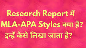Mla Apa Style Of Citation In Research Report By Be Prepare For Ugc Net