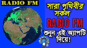 স র প থ ব র সকল radio fm শ ন ন এই অ য প দ য radio garden app connect any radio station