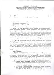 Диссертация Красноженовой Е Е  Выписка из протокола Красноженова 2 размещено 16 06 14 г